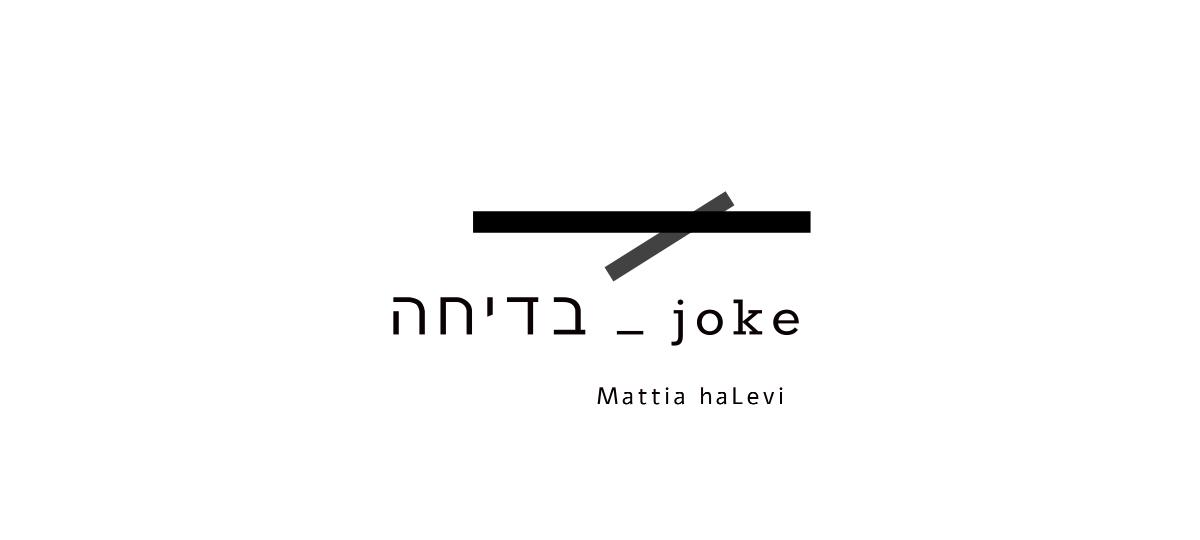 בדיחה – Joke – Expressions of Gender Equity Project